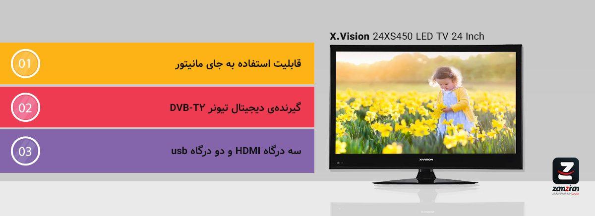 تلویزیون LED هوشمند ۲۴ اینچ ایکس ویژن مدل XS450