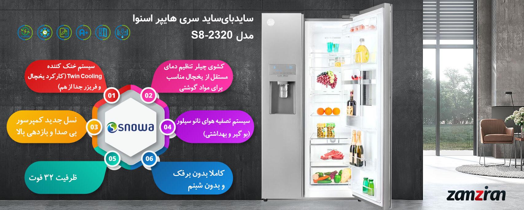 snowa side Refrigerator