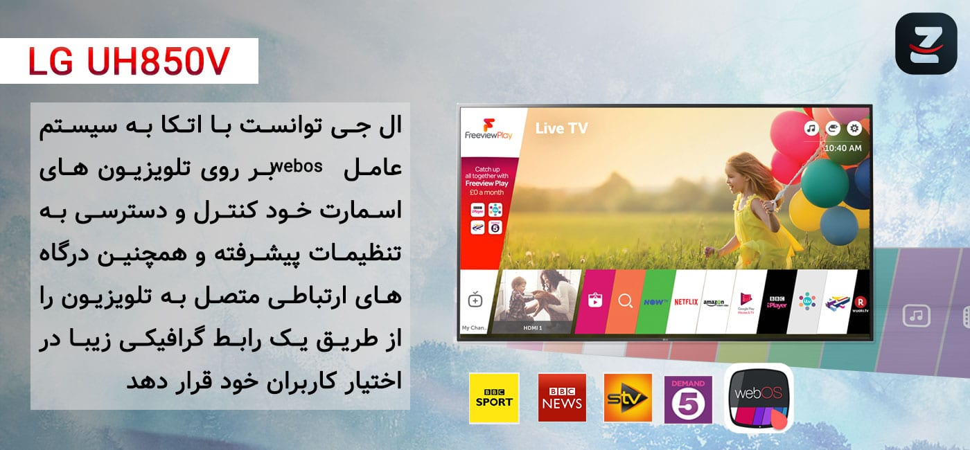 WEbOS سیستم عامل تلویزیون های ال جی LG