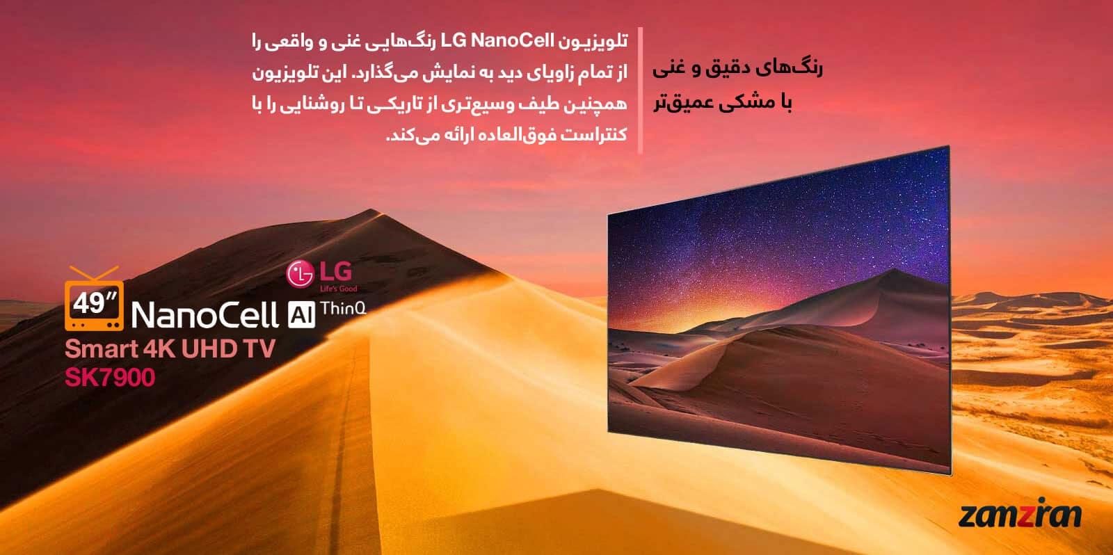 تکنولوژی نانوسل تلویزیون ال جی
