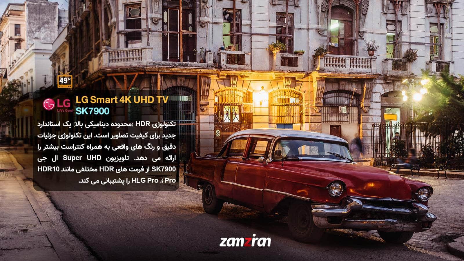 LG TV 4K UHD 49sk7900