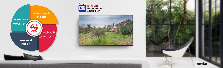 اینفوگرافی تلویزیون 49 اینچ شهاب