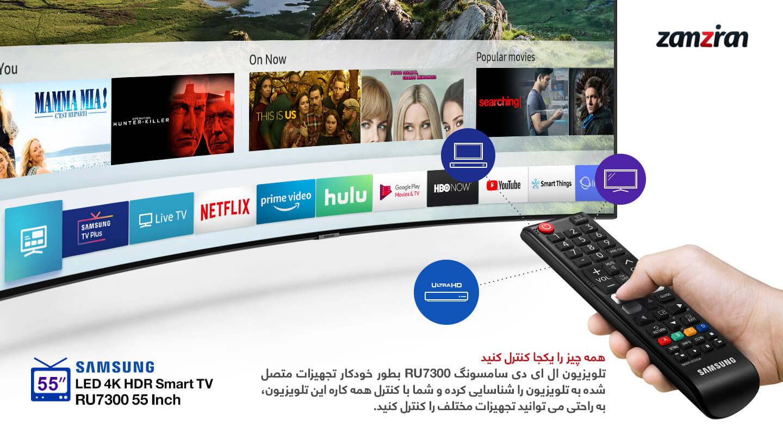 اتصالات هوشمند تلویزیون 55RU7300 سامسونگ