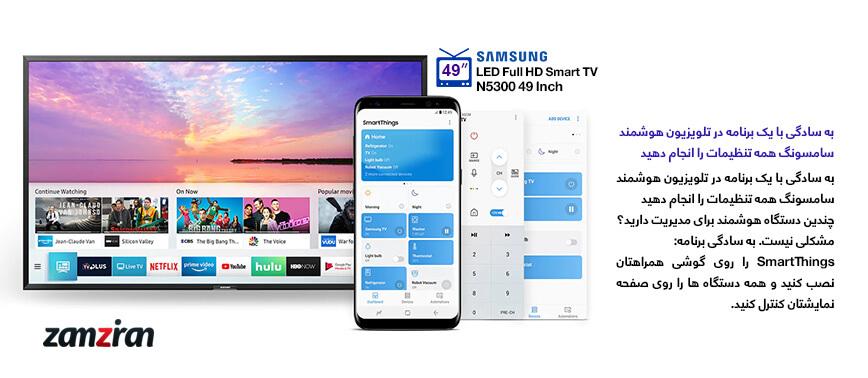 اشتراک گذاری در تلویزیون 49 اینچ سامسونگ N5300